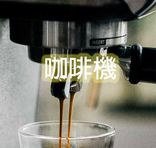 coffee-machine-text