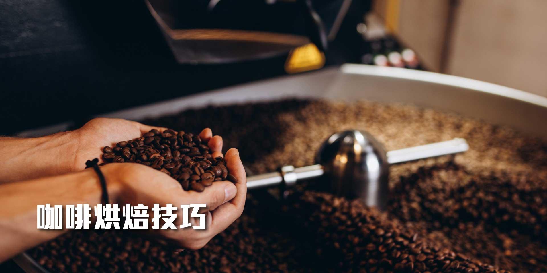咖啡烘焙技巧