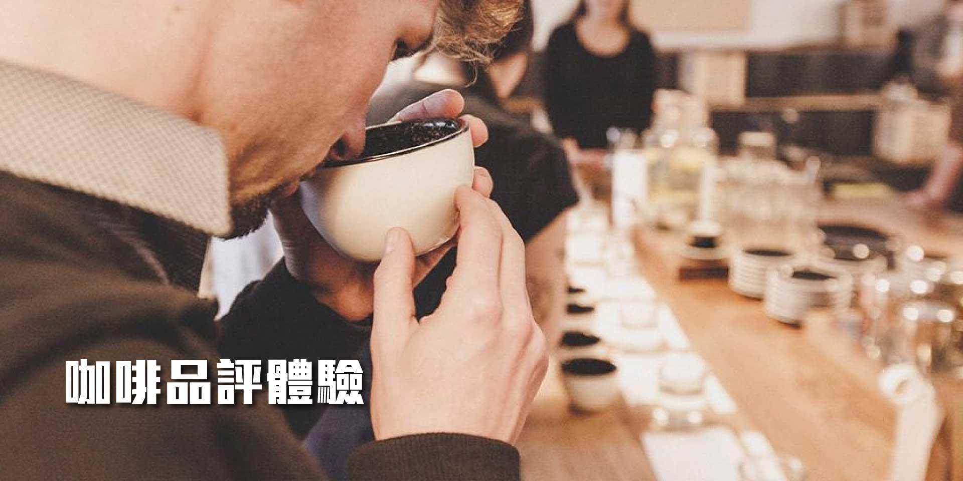 咖啡品評體驗