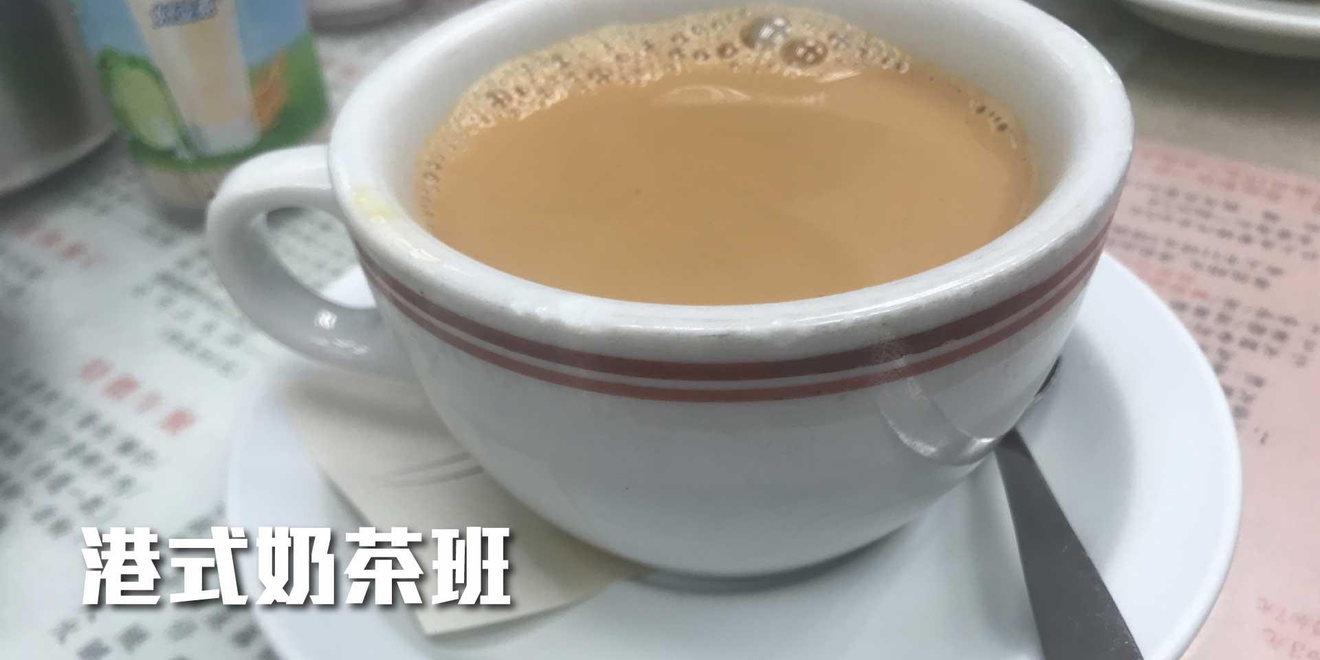 港式奶茶班