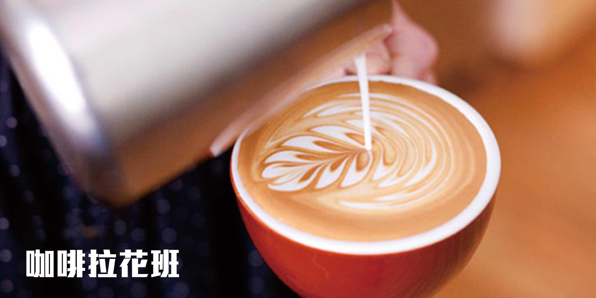 咖啡拉花班